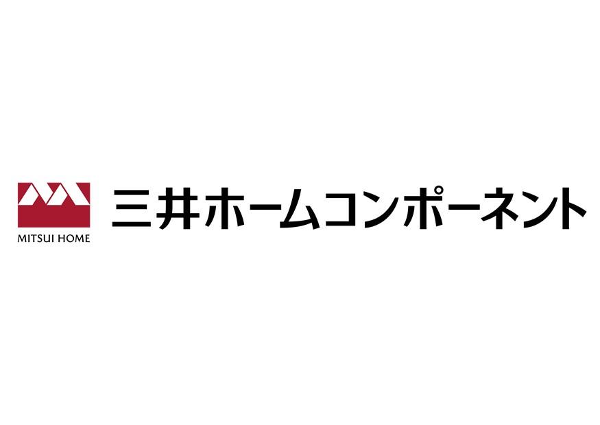 三井ホームコンポーネント株式会社